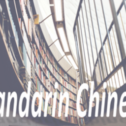 Mandarin Chinese Resources, Journals, & Trade Magazines