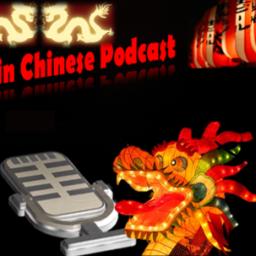 慢速中文 Slow Chinese – Cultural Podcast for Chinese Learners